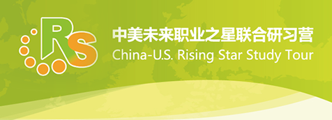 China-US Rising Stars banner
